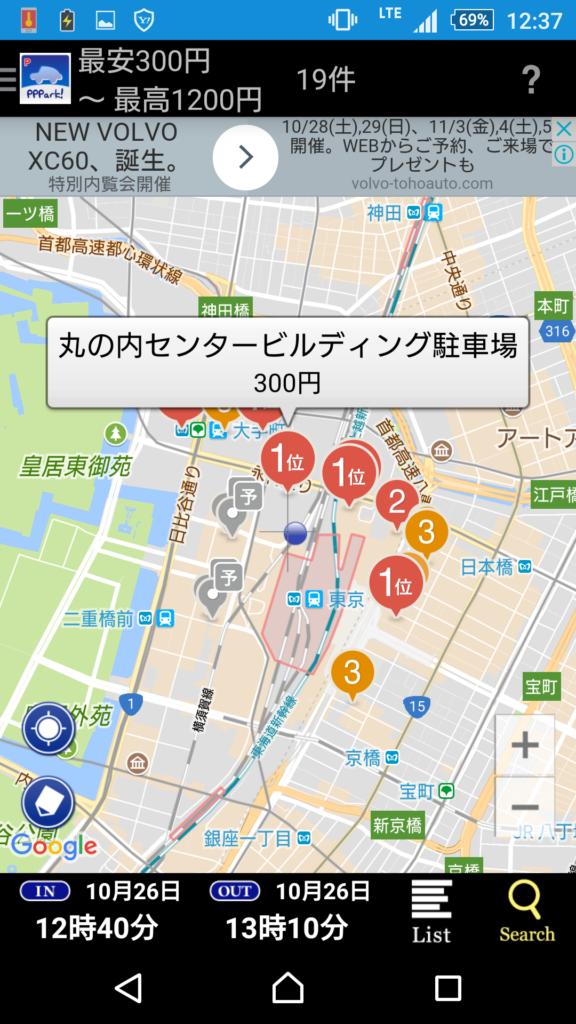 pppark!検索結果