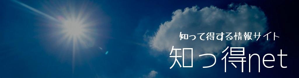 """""""知っ得net""""/"""