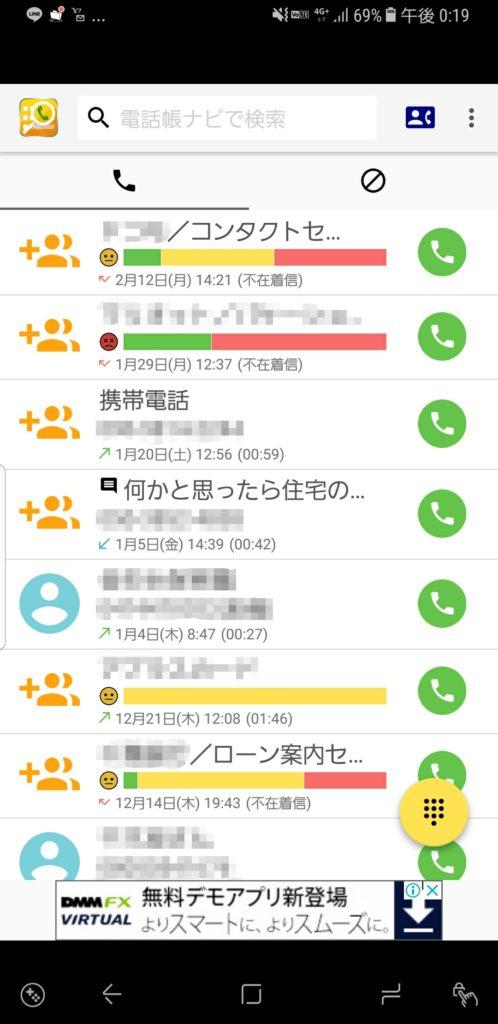 電話帳ナビ着信履歴