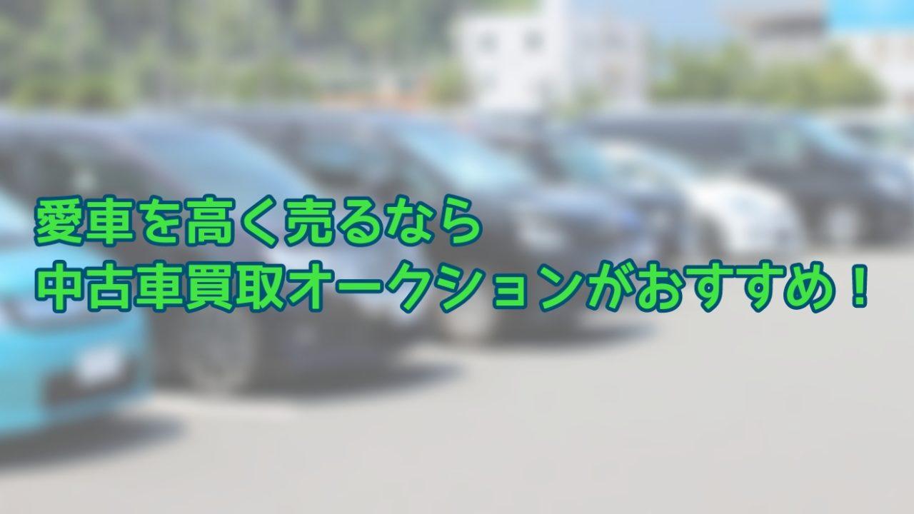中古車買取オークション
