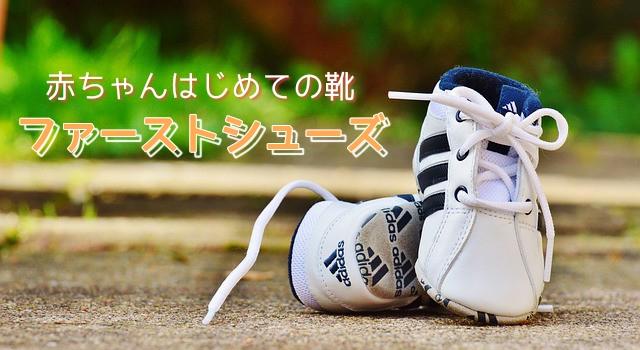 6210cbcc4ab0d 赤ちゃんはじめての靴♪ファーストシューズおすすめ10選!|知っ得net