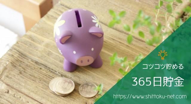 365日貯金