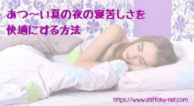 暑い夏の夜を快適に過ごす方法