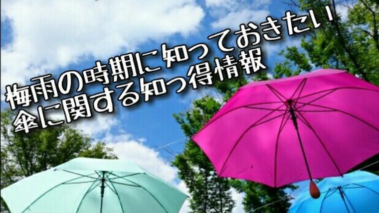 梅雨の時期の傘に関する知っ得情報