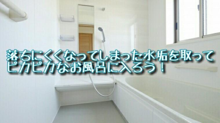 落ちにくくなったお風呂の水垢を落とす方法