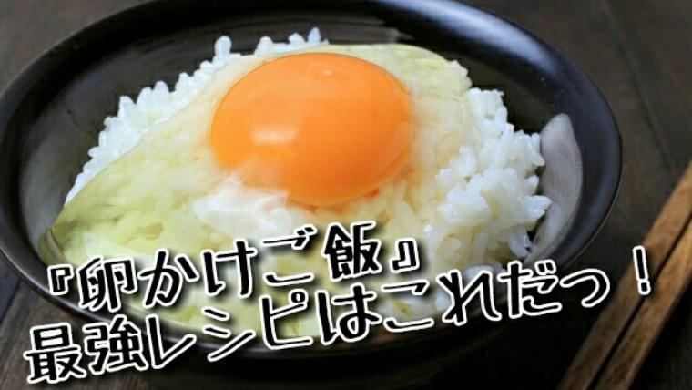 卵かけご飯の最強レシピ