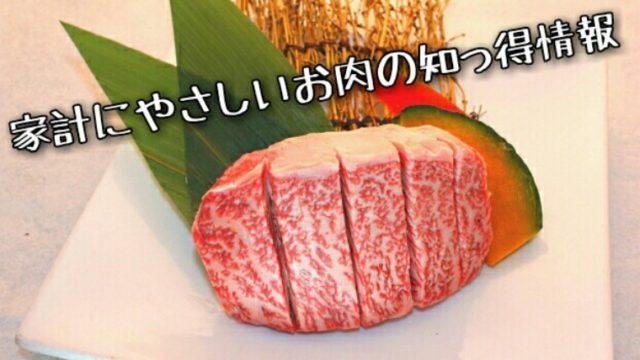 家計にやさしいお肉の知っ得情報