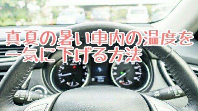 車内の温度を一気に下げる裏技