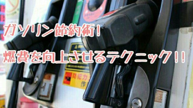 燃費を向上させるガソリン節約術