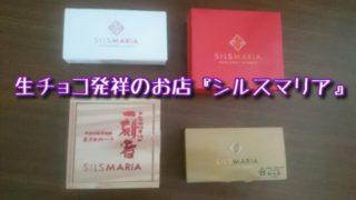 生チョコ発祥のお店シルスマリア