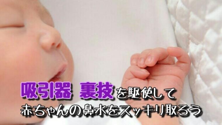 赤ちゃんの鼻水をスッキリ取る方法