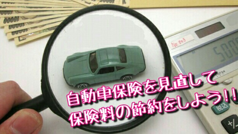 自動車保険の見直しで保険料の見直し