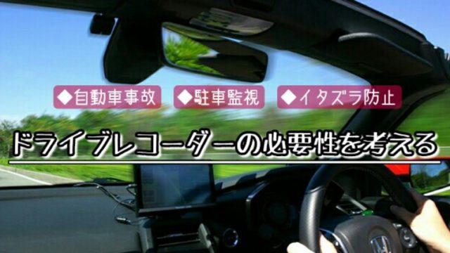 ドライブレコーダーの必要性