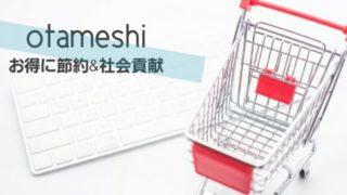お得に節約Otameshi
