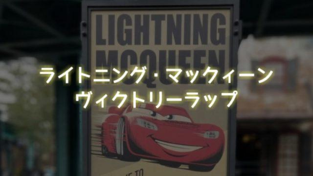 ライトニング・マックィーン・ヴィクトリーラップ