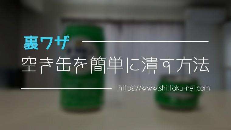 空き缶を簡単に潰す方法