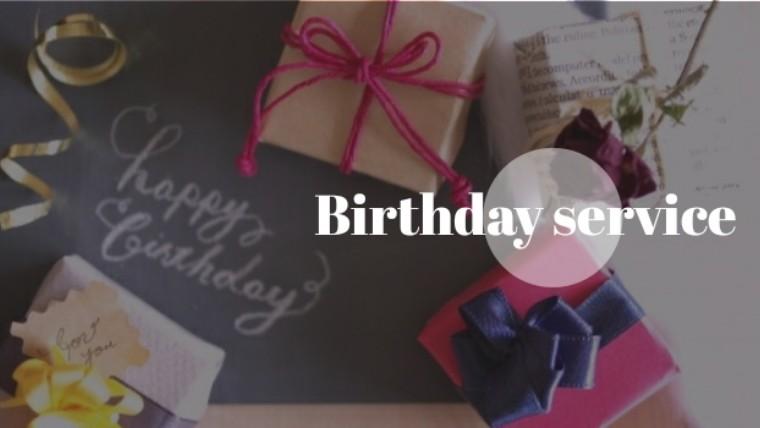 誕生日特典